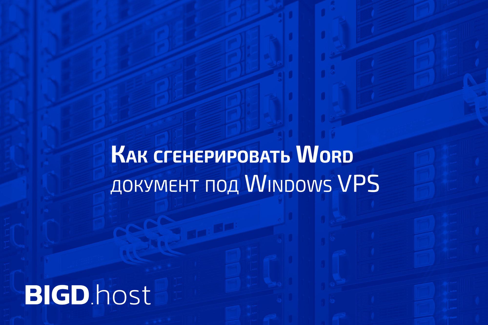 Как сгенерировать Word документ под Windows VPS