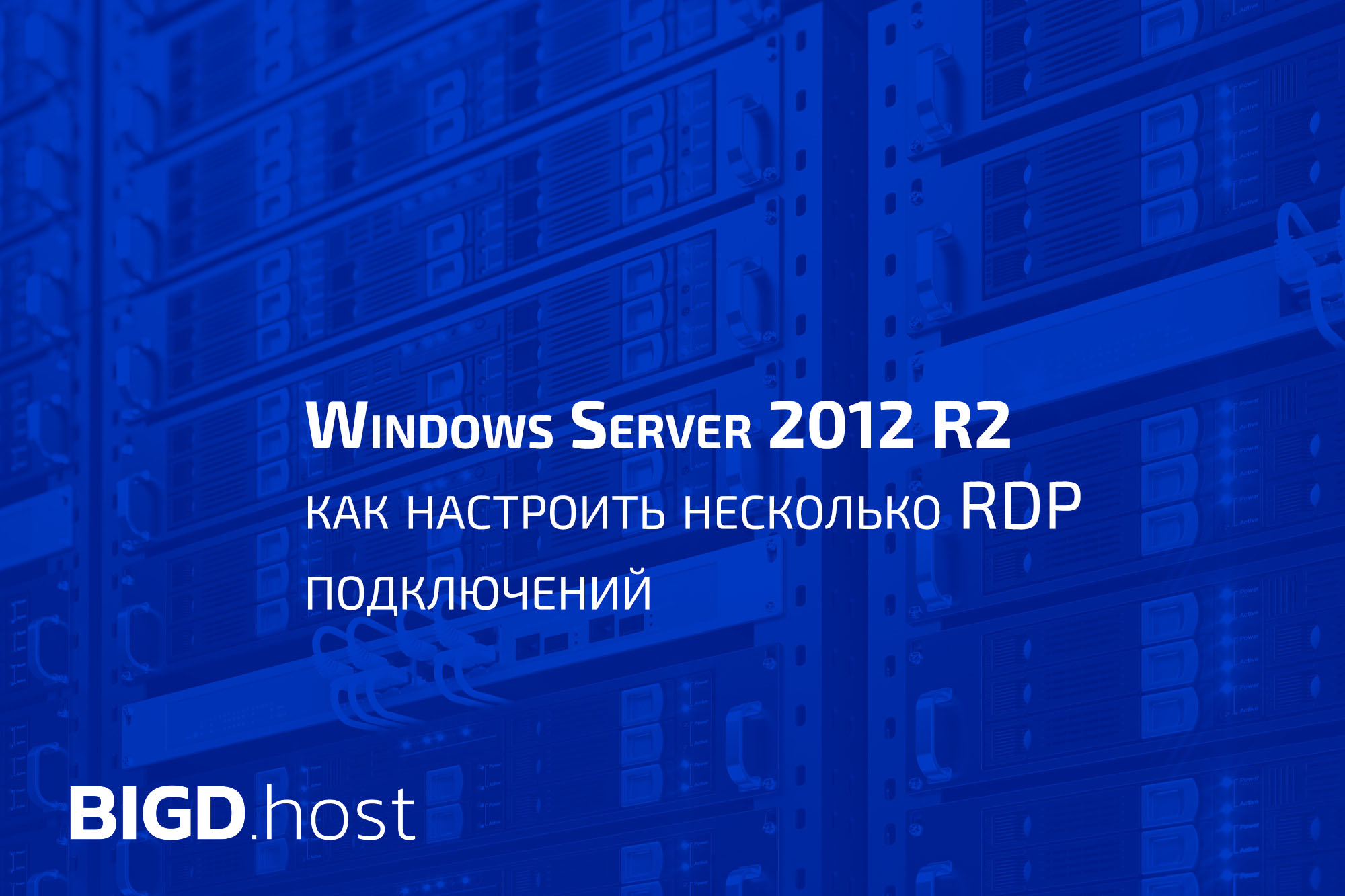 Windows Server 2012 R2  как настроить несколько RDP  подключений