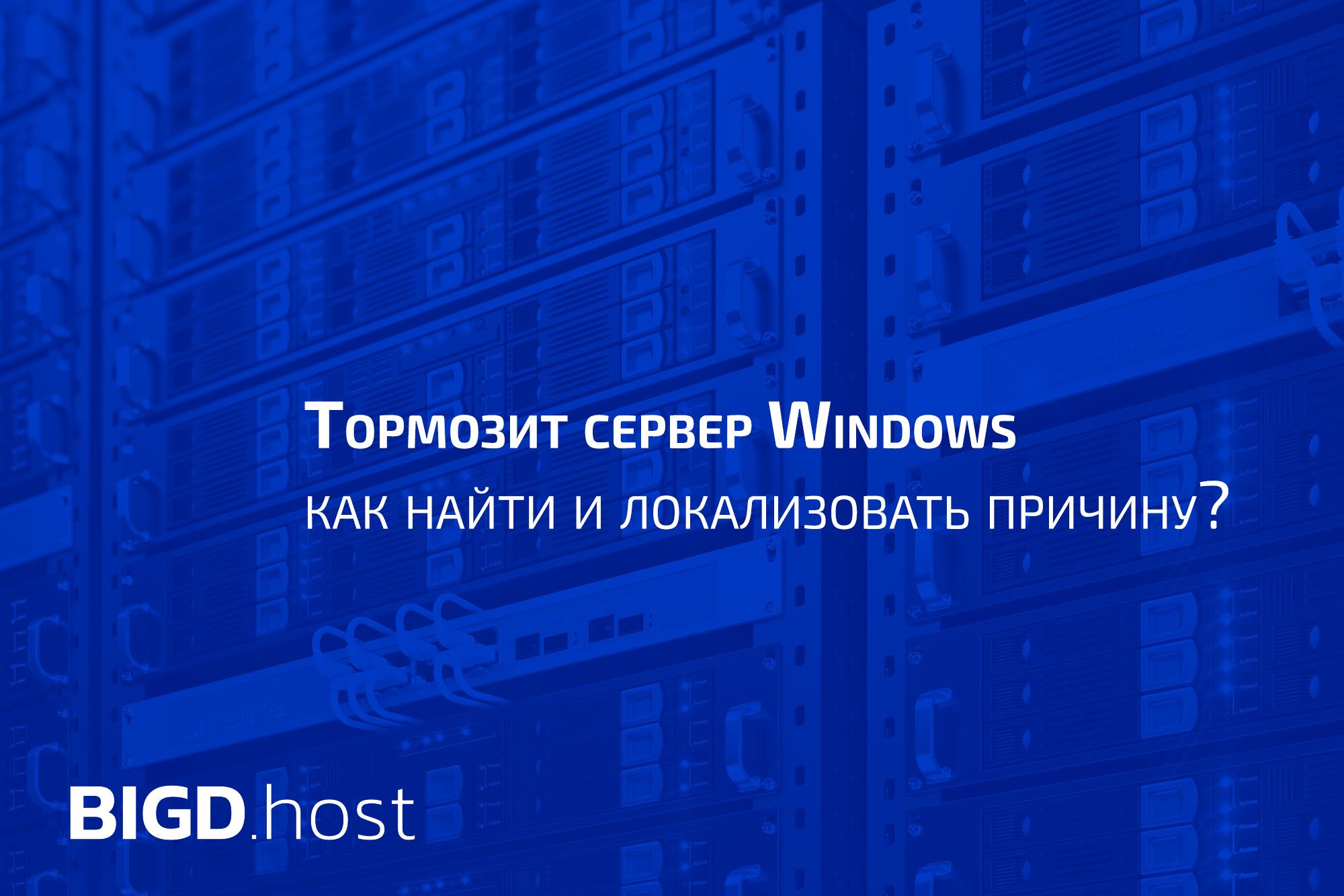 Тормозит сервер Windows найти причину