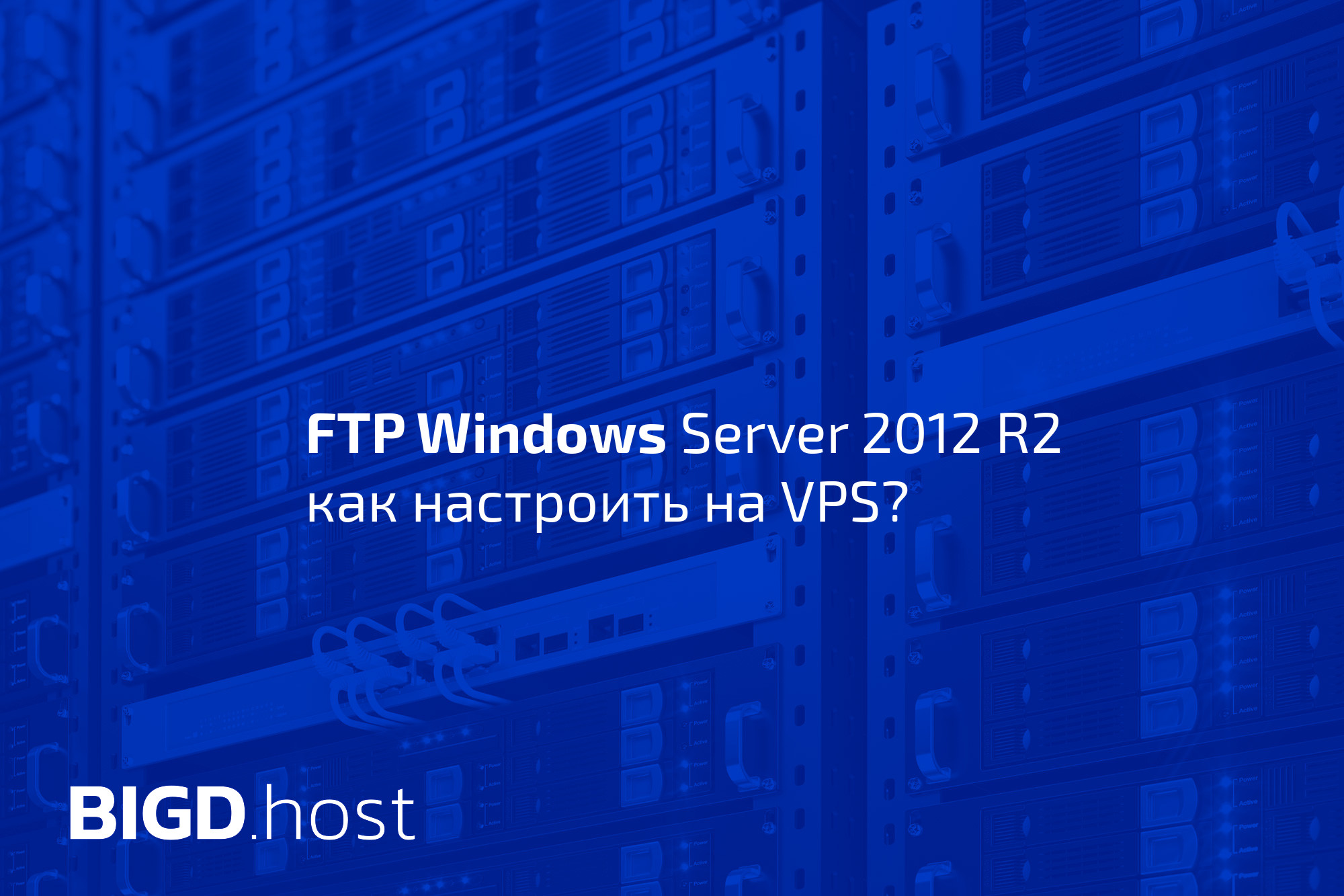 FTP Windows Server 2012 R2 on VPS