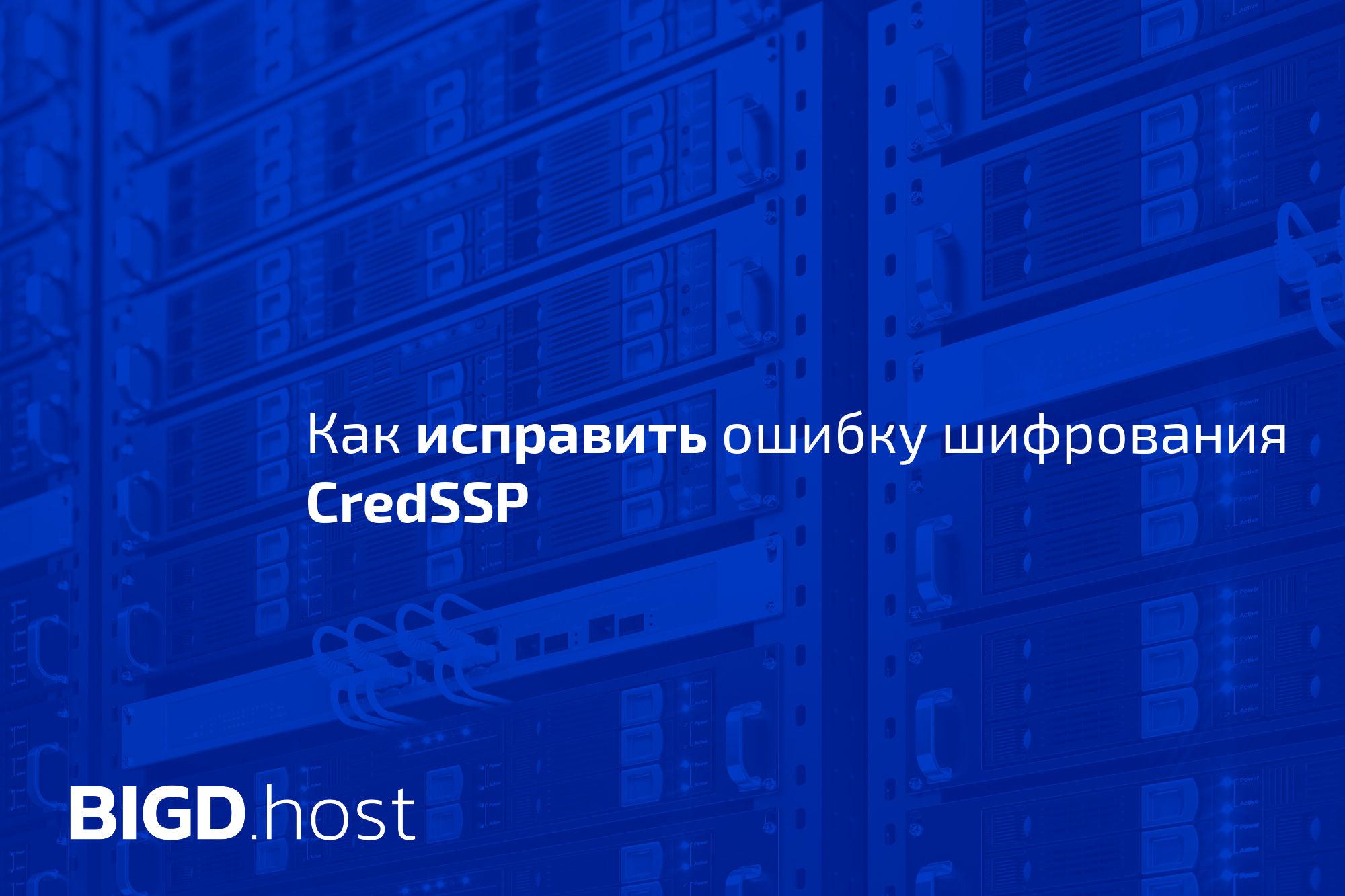 VPS CredSSP error.