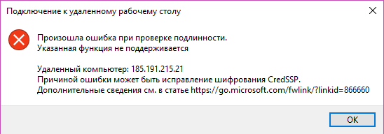 CredSSP RDP Error